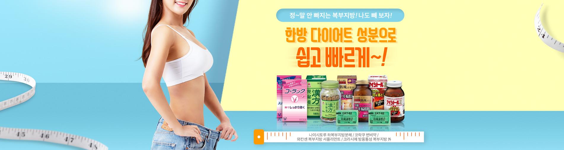 다이어트기획전_PC배너