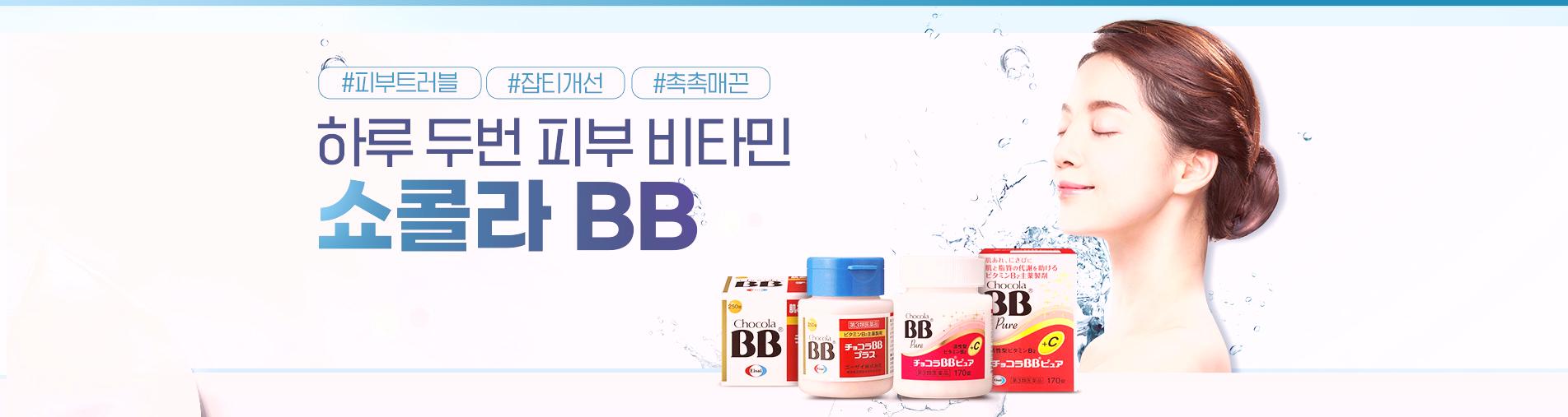 쇼콜라 BB 퓨어 기획전_PC