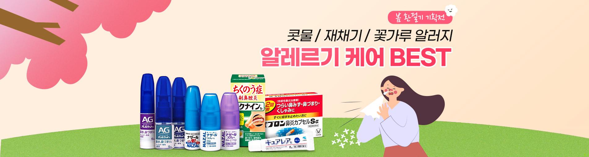 봄 환절기 기획전_PC