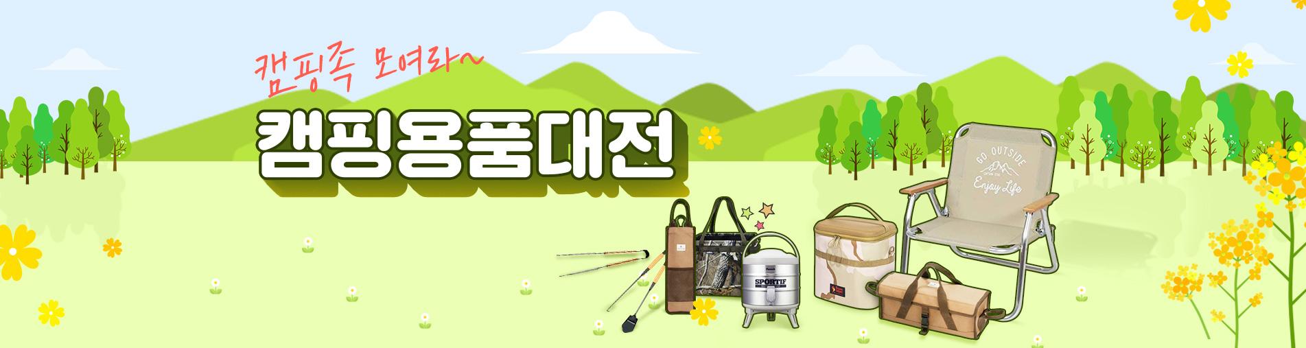 캠핑용품대전_PC