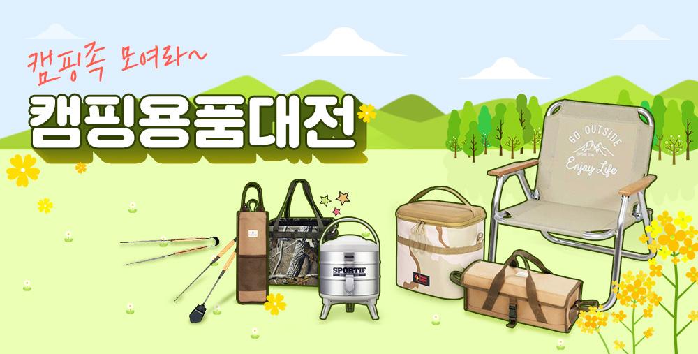 캠핑용품대전_MO