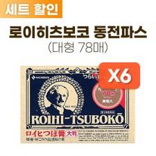 로이히츠보코 동전파스 대형 78매 * 6개 세트