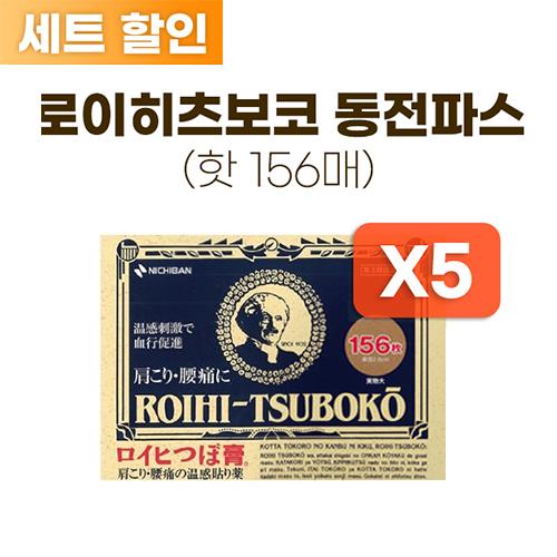 로이히츠보코 동전파스 156매 * 5개 세트