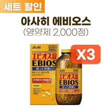 아사히 에비오스 영양제 2000정 * 3개 세트