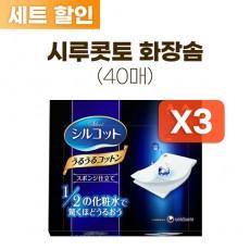 시루콧토 화장솜 40매 * 3개 세트