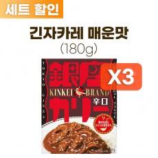 긴자카레 매운맛 180g * 3개 세트