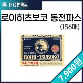 로이히츠보코 동전파스 156매 특가 이벤트!