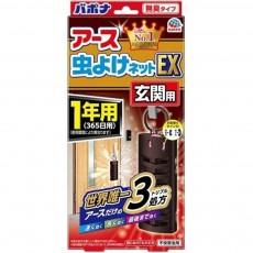 아스 무시요케 벌레퇴치 방충 현관용 365일 1년용 일본직배송