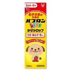 파브론키즈 감기시럽 120ml(3개월~6세용)
