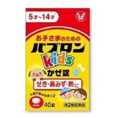 파브론키즈 감기약 40정(5세~14세용)